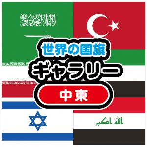 世界の国旗ギャラリー 中東