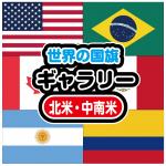 世界の国旗ギャラリー 北米・中南米