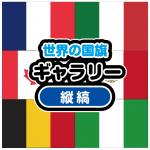世界の国旗ギャラリー 縦縞