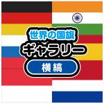 世界の国旗ギャラリー 横縞