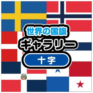 世界の国旗ギャラリー 十字