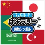 世界の国旗ギャラリー 無地シンボル