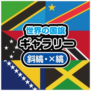世界の国旗ギャラリー 斜縞・×縞