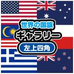 世界の国旗ギャラリー 左上四角