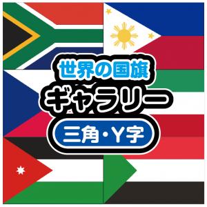 世界の国旗ギャラリー 三角・Y字
