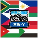 世界の国旗クイズ 三角・Y字