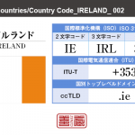 アイルランド/IRELAND