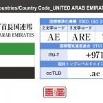 アラブ首長国連邦/UNITED ARAB EMIRATES