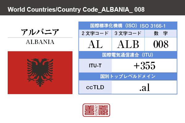 国名:アルバニア/ALBANIA 国際標準化機構 ISO 3166-1 [ 2文字コード:AL , 3文字コード:ALB , 数字:008 ] 国際電気通信連合 ITU-T:+355 国別トップレベルドメイン ccTLD:.al
