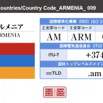 アルメニア/ARMENIA