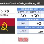 アンゴラ/ANGOLA