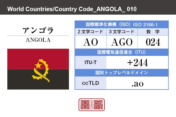 国名:アンゴラ/ANGOLA 国際標準化機構 ISO 3166-1 [ 2文字コード:AO , 3文字コード:AGO , 数字:024 ] 国際電気通信連合 ITU-T:+244 国別トップレベルドメイン ccTLD:.ao