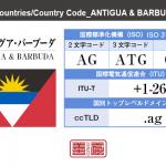 アンティグア・バーブーダ/ANTIGUA & BARBUDA