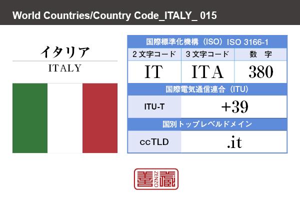 国名:イタリア/ITALY 国際標準化機構 ISO 3166-1 [ 2文字コード:IT , 3文字コード:ITA , 数字:380 ] 国際電気通信連合 ITU-T:+39 国別トップレベルドメイン ccTLD:.it