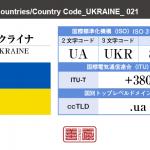 ウクライナ/UKRAINE
