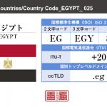 エジプト/EGYPT