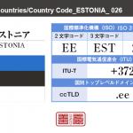 エストニア/ESTONIA