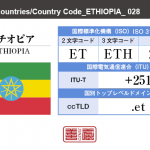 エチオピア/ETHIOPIA