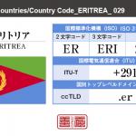 エリトリア/ERITREA