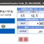 エルサルバドル/EL SALVADOR