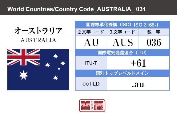 国名:オーストラリア/AUSTRALIA 国際標準化機構 ISO 3166-1 [ 2文字コード:AU , 3文字コード:AUS , 数字:036 ] 国際電気通信連合 ITU-T:+61 国別トップレベルドメイン ccTLD:.au