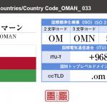オマーン/OMAN