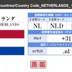 オランダ/NETHERLANDS