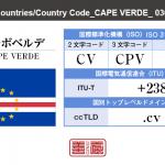 カーボベルデ/CAPE VERDE