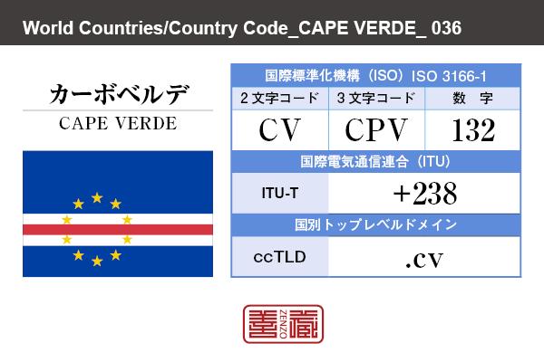 国名:カーボベルデ/CAPE VERDE 国際標準化機構 ISO 3166-1 [ 2文字コード:CV , 3文字コード:CPV , 数字:132 ] 国際電気通信連合 ITU-T:+238 国別トップレベルドメイン ccTLD:.cv