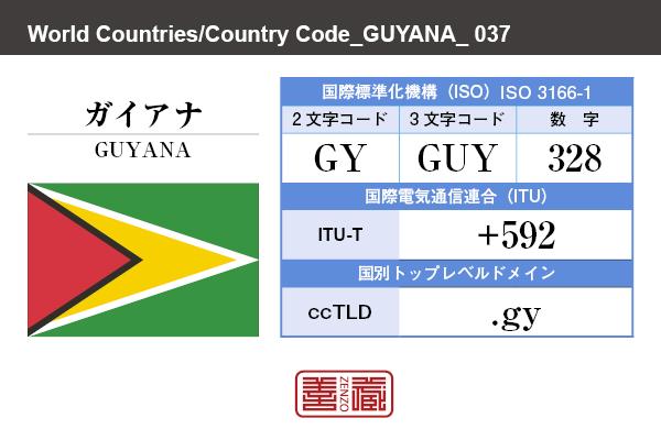 国名:ガイアナ/GUYANA 国際標準化機構 ISO 3166-1 [ 2文字コード:GY , 3文字コード:GUY , 数字:328 ] 国際電気通信連合 ITU-T:+592 国別トップレベルドメイン ccTLD:.gy