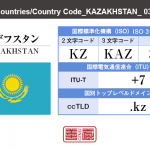 カザフスタン/KAZAKHSTAN
