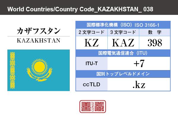 国名:カザフスタン/KAZAKHSTAN 国際標準化機構 ISO 3166-1 [ 2文字コード:KZ , 3文字コード:KAZ , 数字:398 ] 国際電気通信連合 ITU-T:+7 国別トップレベルドメイン ccTLD:.kz