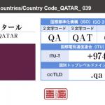 カタール/QATAR