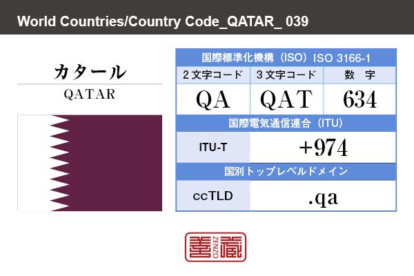 国名:カタール/QATAR 国際標準化機構 ISO 3166-1 [ 2文字コード:QA , 3文字コード:QAT , 数字:634 ] 国際電気通信連合 ITU-T:+974 国別トップレベルドメイン ccTLD:.qa