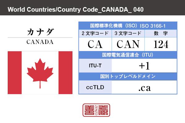 国名:カナダ/CANADA 国際標準化機構 ISO 3166-1 [ 2文字コード:CA , 3文字コード:CAN , 数字:124 ] 国際電気通信連合 ITU-T:+1 国別トップレベルドメイン ccTLD:.ca