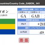 ガボン/GABON