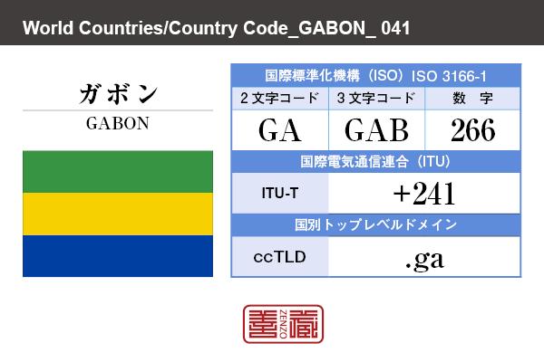 国名:ガボン/GABON 国際標準化機構 ISO 3166-1 [ 2文字コード:GA , 3文字コード:GAB , 数字:266 ] 国際電気通信連合 ITU-T:+241 国別トップレベルドメイン ccTLD:.ga
