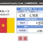 カメルーン/CAMEROON