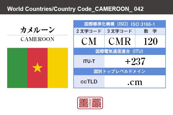 国名:カメルーン/CAMEROON 国際標準化機構 ISO 3166-1 [ 2文字コード:CM , 3文字コード:CMR , 数字:120 ] 国際電気通信連合 ITU-T:+237 国別トップレベルドメイン ccTLD:.cm