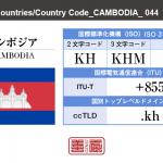 カンボジア/CAMBODIA