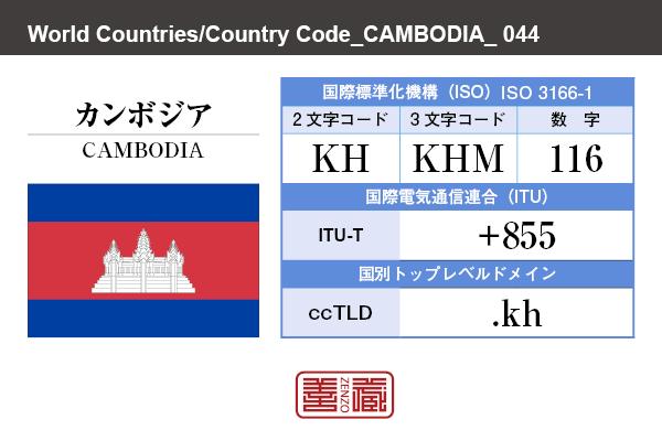 国名:カンボジア/CAMBODIA 国際標準化機構 ISO 3166-1 [ 2文字コード:KH , 3文字コード:KHM , 数字:116 ] 国際電気通信連合 ITU-T:+855 国別トップレベルドメイン ccTLD:.kh