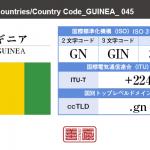ギニア/GUINEA