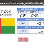 ギニアビサウ/GUINEA-BISSAU