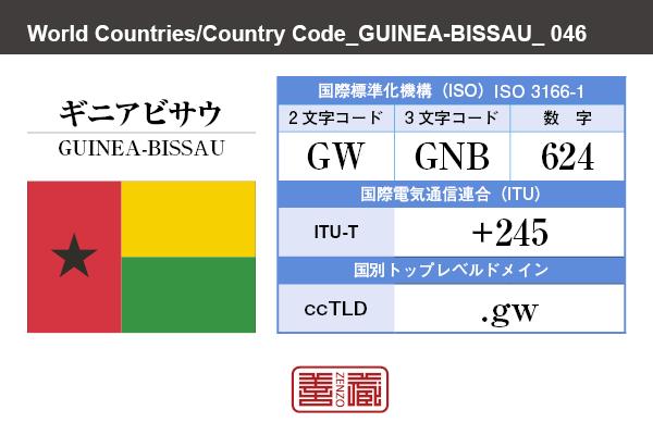 国名:ギニアビサウ/GUINEA-BISSAU 国際標準化機構 ISO 3166-1 [ 2文字コード:GW , 3文字コード:GNB , 数字:624 ] 国際電気通信連合 ITU-T:+245 国別トップレベルドメイン ccTLD:.gw