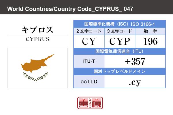 国名:キプロス/CYPRUS 国際標準化機構 ISO 3166-1 [ 2文字コード:CY , 3文字コード:CYP , 数字:196 ] 国際電気通信連合 ITU-T:+357 国別トップレベルドメイン ccTLD:.cy