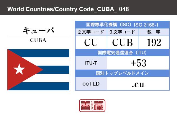 国名:キューバ/CUBA 国際標準化機構 ISO 3166-1 [ 2文字コード:CU , 3文字コード:CUB , 数字:192 ] 国際電気通信連合 ITU-T:+53 国別トップレベルドメイン ccTLD:.cu
