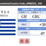 ギリシャ/GREECE