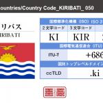 キリバス/KIRIBATI