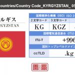 キルギス/KYRGYZSTAN