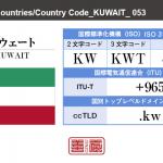 クウェート/KUWAIT
